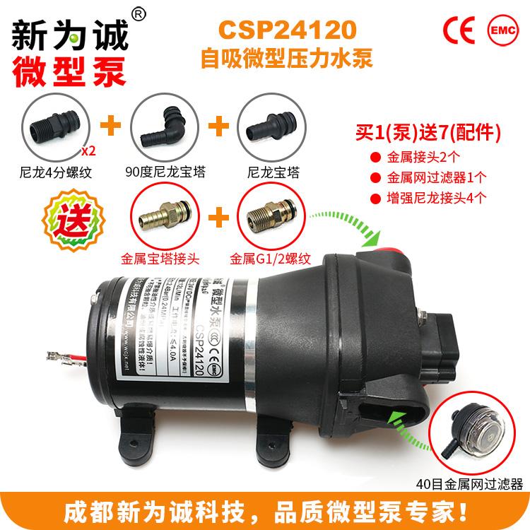 中压力、中流量CSP24120