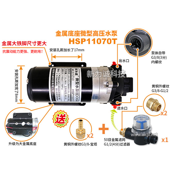 高压力、金属脚HSP11070T