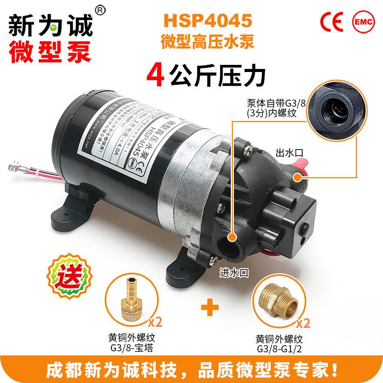 高压力、小流量HSP4045
