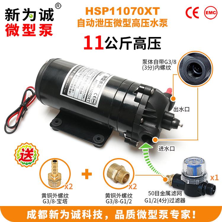 高压力、带泄压HSP11070XT