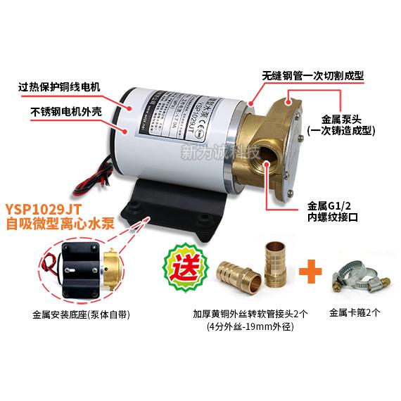 大流量自吸水泵YSP