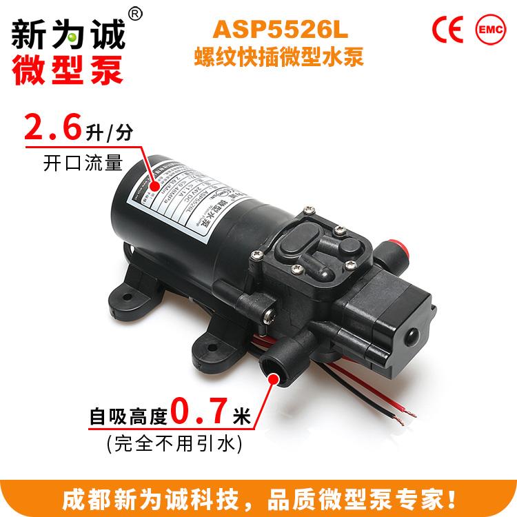 小体积、高压力ASP5526L
