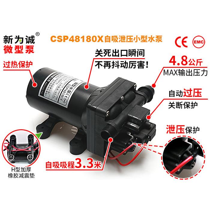 高压力、大流量CSP48180X