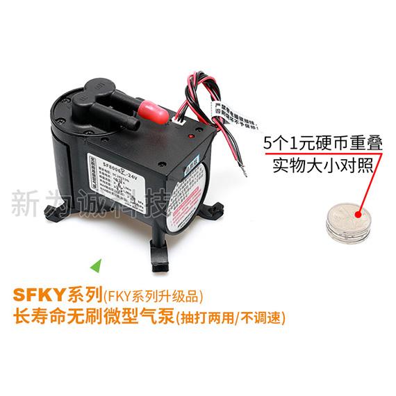 高正压、中流量SFKY8006