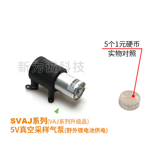 5v真空采样气泵SVAJ