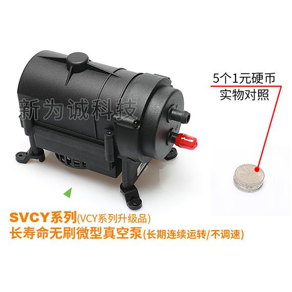 无刷微型真空泵SVCY