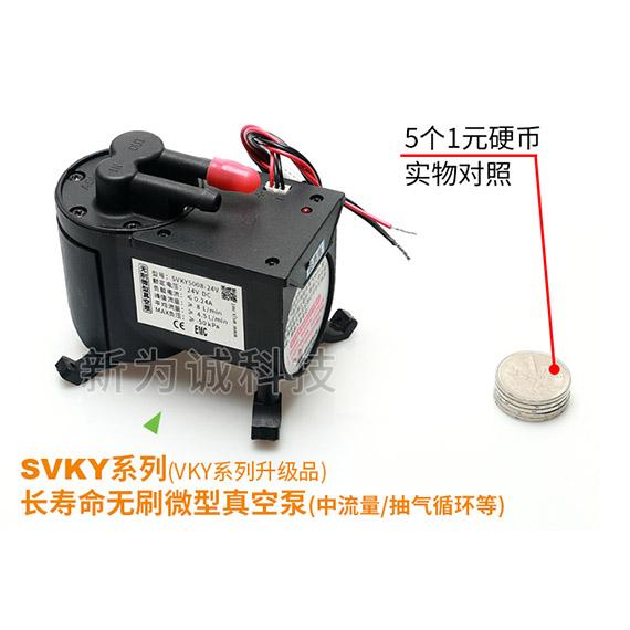 无刷24V微型真空泵SVKY