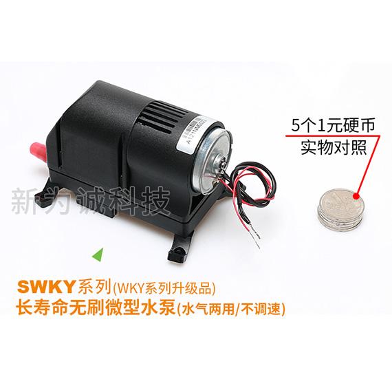 无刷自吸微型水泵SWKY系列
