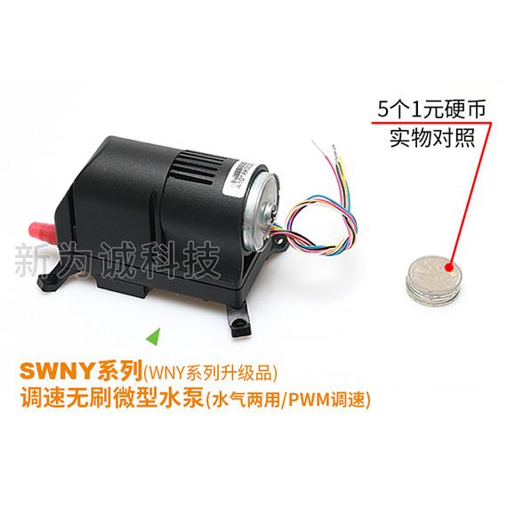 可调速微型水泵SWNY系列