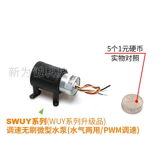 调速迷你微型水泵SWUY