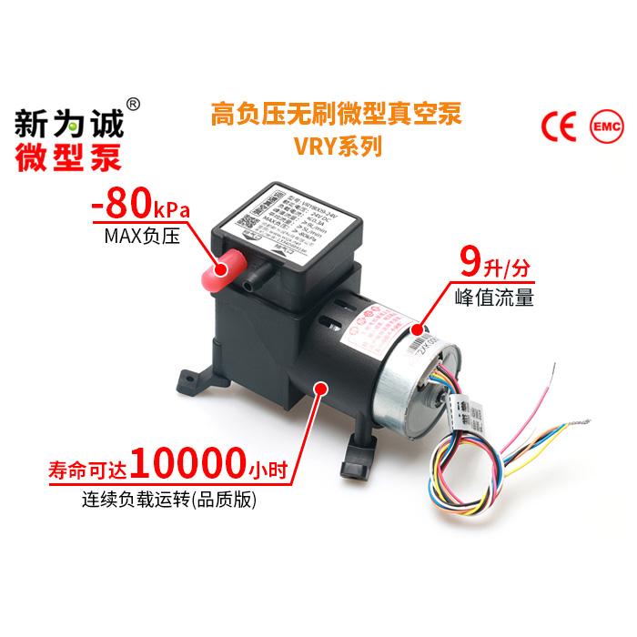 高负压、调速微型气泵VRY