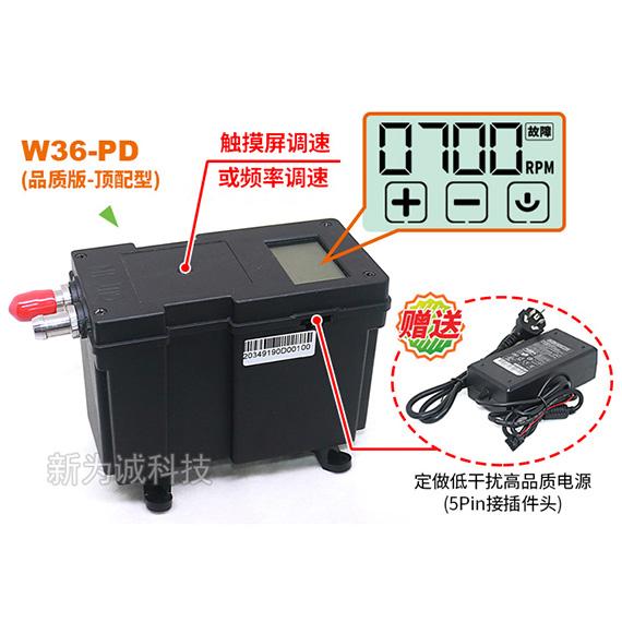 可调速、水气两用泵W36系列