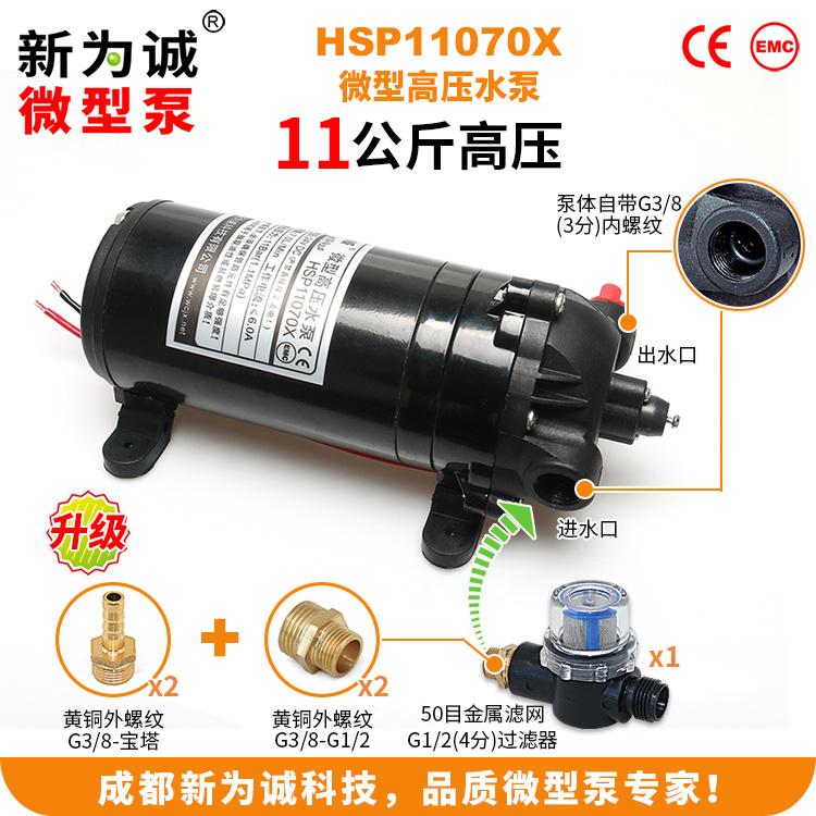 高压力、带泄压HSP11070X