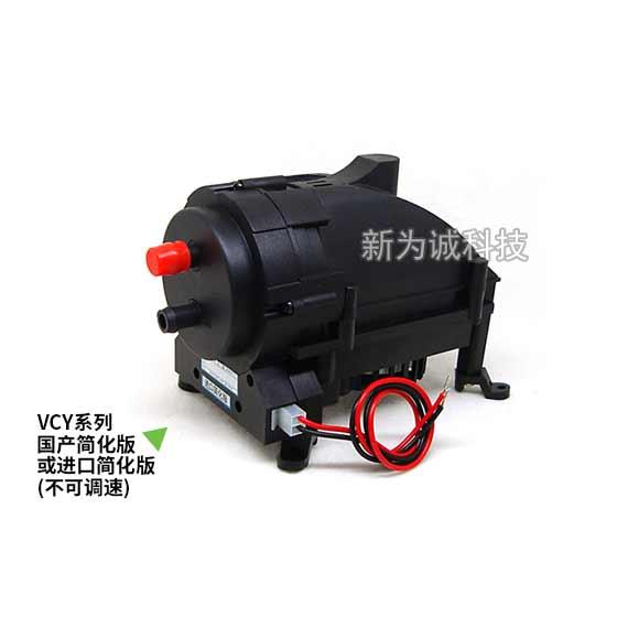 无刷大流量微型真空泵VCY系列