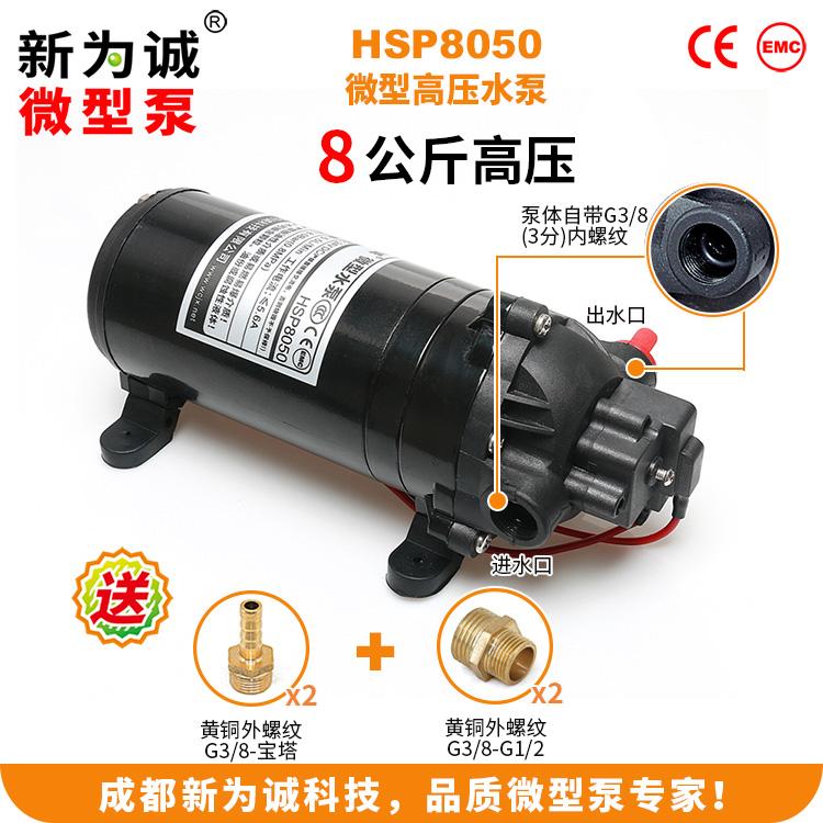 高压力、大流量HSP8050