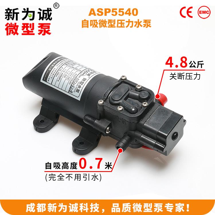 小体积、高压力ASP5540