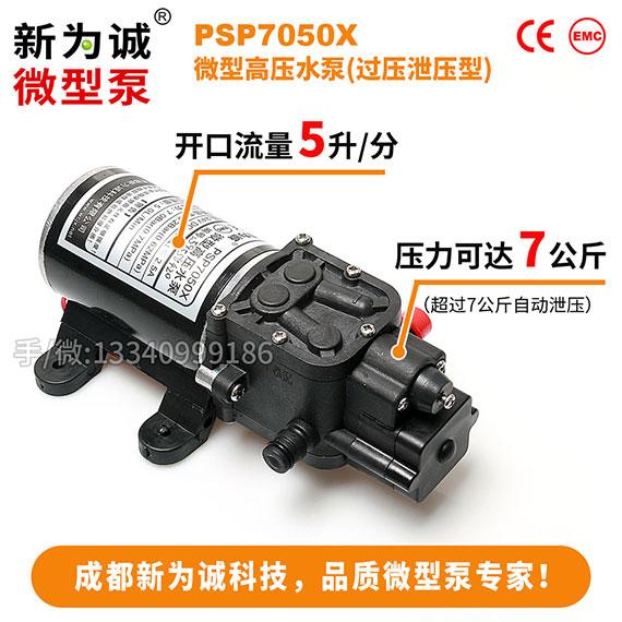高压力、小体积PSP7050X