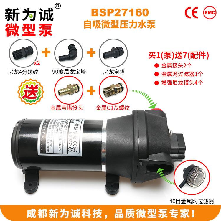 中压力、大流量BSP27160