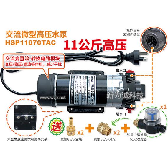 交流电、高压力HSP11070TAC