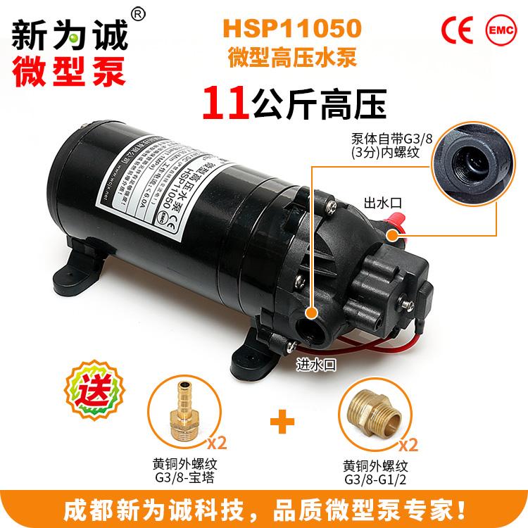 高压力、大流量HSP11050